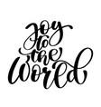 christmas text joy to the world hand christian vector image