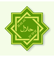 Halal Products Certified Seal vector image