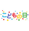colorful japanese boys festival logo vector image