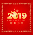 2019 happy new year chinese modern pig sign vector image vector image