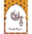 generous ramadan vector image