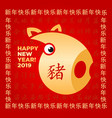 2019 happy new year chinese christmas pig sign vector image vector image
