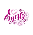 Mothers Day I love my mom Lettering text for vector image vector image