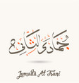 arabic calligraphy text jumada al tsani
