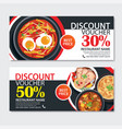 discount voucher french food template design vector image vector image