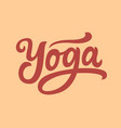yoga hand written lettering vector image vector image