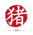 2019 chinese lunar new year of the pig card vector image