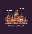 welcome to russia st basil s cathedral on red vector image vector image