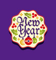 new year holiday greeting card or sticker vector image