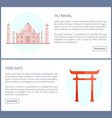 taj mahal and torii gate vector image vector image