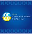 25 years anniversary ukraine constitution day card
