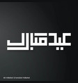 white color eid mubarak creative typography on a vector image