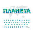 planet earth modern cyrillic font paper cut out vector image vector image