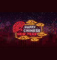 new chinese year 2018 greeting card neon vector image vector image