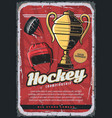 ice hockey sport helmet puck and trophy cup vector image