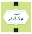 eid milad un nabi design card with typography