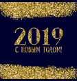 golden glitter happy new year 2019 greeting card vector image vector image