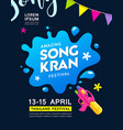 songkran thailand gun and water splash vector image vector image