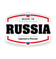 made in russia label vector image vector image