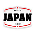 made in japan sign label vector image vector image