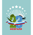 23 February Day of defenders of fatherland Russian vector image vector image