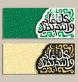 banners for islamic new year vector image vector image