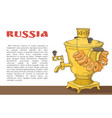 banner with russian samovar with bagels on the vector image