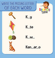 write missing letter each word worksheet vector image