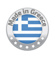 Made in Greece logo or label vector image vector image