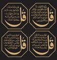arabic calligraphy 4 qul sharif