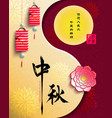 mid autumn festival full moon with lotus flower vector image vector image