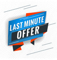 last minute offer promotional concept template vector image