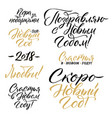 happy new year 2018 russian calligraphy set vector image