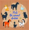 animal silhouette puzzle for children vector image vector image