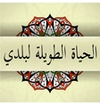 Mandala with arabic calligraphy text long live my vector image