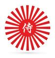 samurai text designed on sunlight background vector image vector image