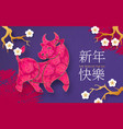 happy chinese new year 2021 year ox vector image vector image