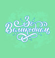 calligraphy lettering for flyer design - happy vector image vector image