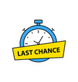 last chance last minute offer banners time vector image