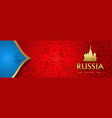 russia soccer background banner for sport event vector image