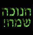brilliant green inscription hebrew sameah hanukkah vector image vector image