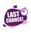 last chance blue and pink speech bubble label vector image