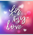 for my love - calligraphy for invitation greeting vector image vector image