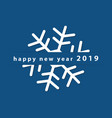 new year wishes - snowflake and text 5x7 inches vector image vector image