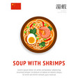 soup with shrimps traditional chinese dish vector image vector image