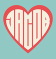 popular male name Jacob on heart vector image vector image