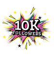 10000 followers comic text in pop art style vector image