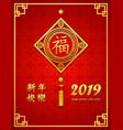 chinese new year 2019 lantern ornament vector image vector image