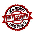 local product label or sticker vector image vector image