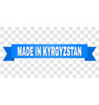 blue ribbon with made in kyrgyzstan text vector image